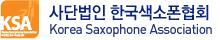 사단법인 한국색소폰협회